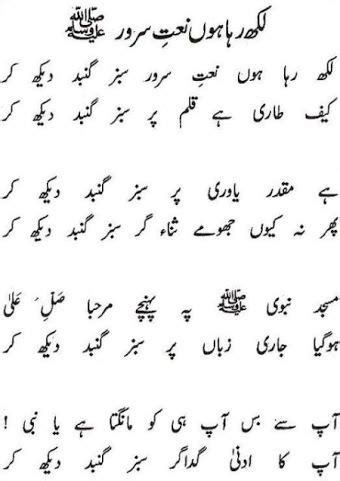 Urdu Naat | UrduIT.net | Islamic phrases, Iqbal poetry