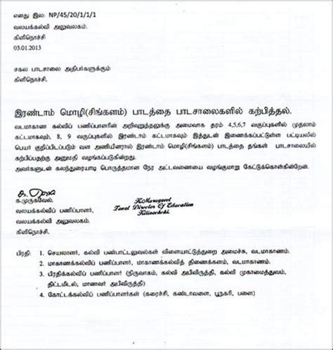 Reference Letter Meaning In Tamil Tamilnet 07 01 13 Documentary Evidence On Orders To Teach Sinhala As Second Language Surfaces