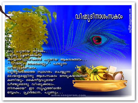 malayalam vishu sms pictures greeting cards for wishes