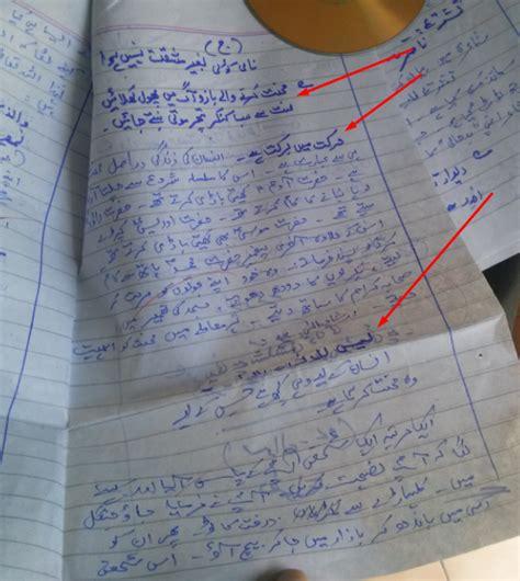 topper   marks  urdu  pictures