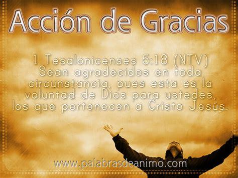 imagenes cristianas accion de gracias agradecimiento a dios p 225 gina 2 palabras de animo com