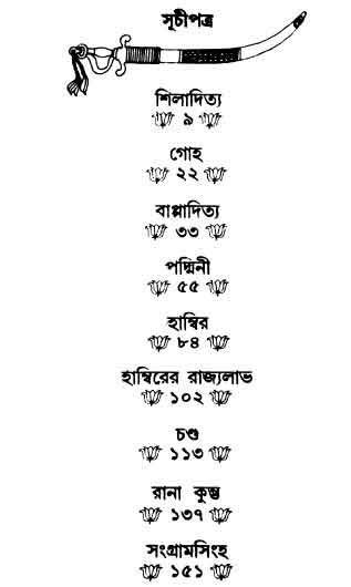 Raj Kahini by Abanindra Nath Tagore free book pdf