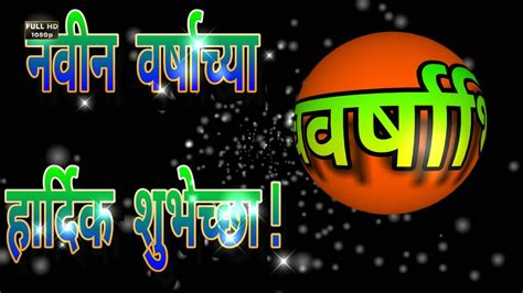 new year 2018 wishes in marathi wishes messages and