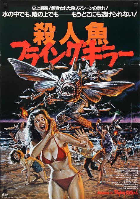 Poster Piranha 2 30x40cm piranha ii the spawning 1981 amazing posters