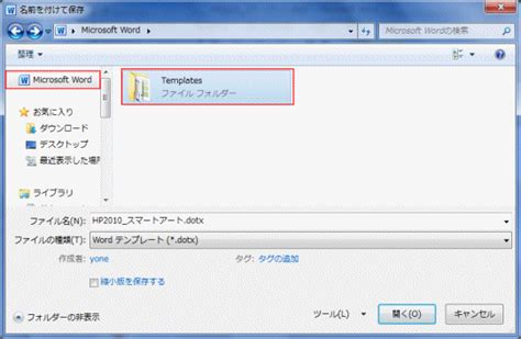appdata roaming microsoft templates 自作ファイルをテンプレートとして保存する word ワード 2010基本講座