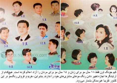 10 haircuts allowed in north korea things that are prohibited in north korea news page 2