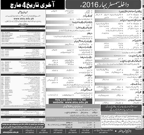 Aiou Col Mba Admission Test by Allama Iqbal Open Aiou Admission Schedule 2016