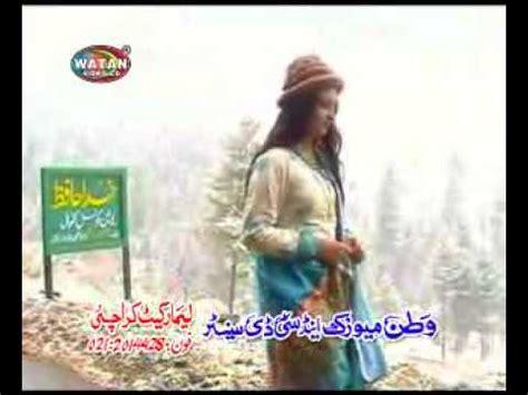 afshan zebi bismillah karan hindko song bismillah karaan afshan zebi