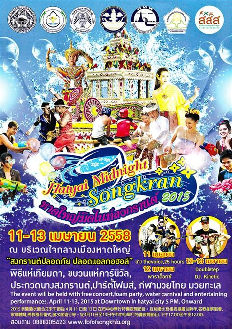 hat yai new year 2015 hat yai midnight songkran 2015 from 11 13 april