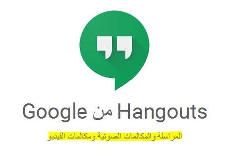 theme google hangouts تحميل برنامج hangouts هانج اوتس hangouts download