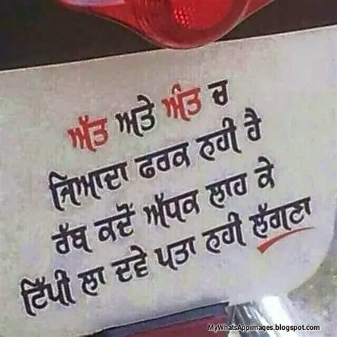 punjabi comments in for punjabi comment photos for whatsapp whatsapp images