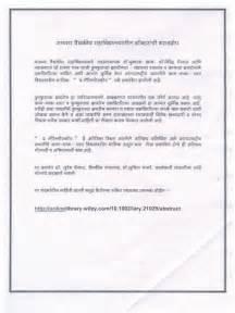 Application Letter Marathi Application Letter In Marathi