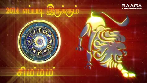 new year song astro 2014 simmam ச ம மம rasi palan in 2014 astrology new year