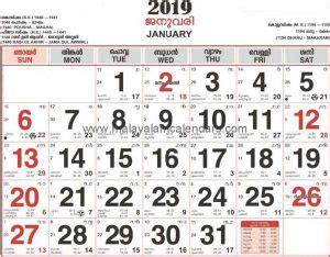 malayalam calendar january  malayalamcalendarscom