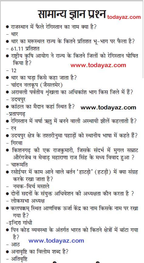 quiz questions general knowledge 2014 general knowledge in hindi samanya gyan 2014