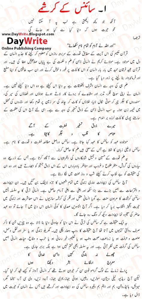How To Write Essay In Urdu by Science Ke Karishme Essay In Urdu With Poetry Science K Karishme Speech Urdu Urdu Edition