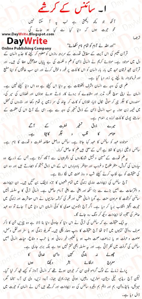 Language Essay Topics by Urdu Essay Writing