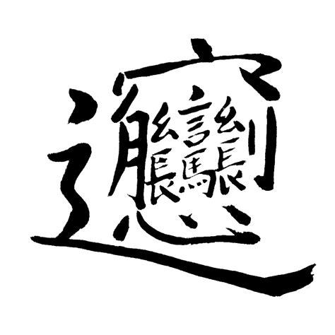 chinese character biang biang by basskuroi on deviantart