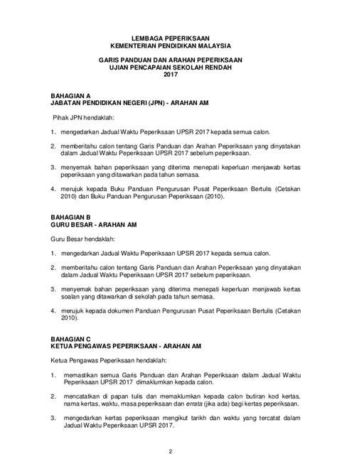 ujian upsr 2017 jadual waktu upsr 2017