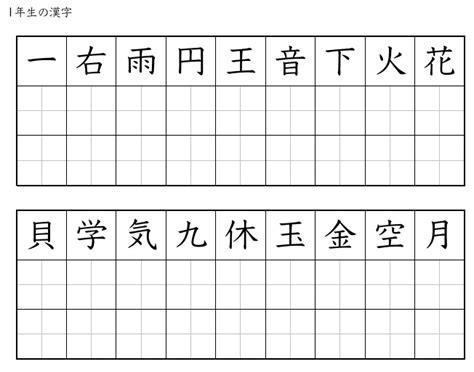 printable kanji practice sheets kanji practice sheets hiragana mama