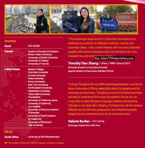Msee Mba Dual Degree by 이상한 나라의 어린왕자 Roy 중국 Mba 칭화대mba의 Dual Degree 교환학생 프로그램들