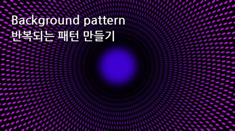 repeat pattern youtube 반복되는 배경 패턴 만들기 creating a repeating pattern in photoshop