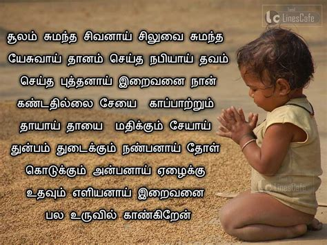 picture with most beautiful tamil quotes about god tamil