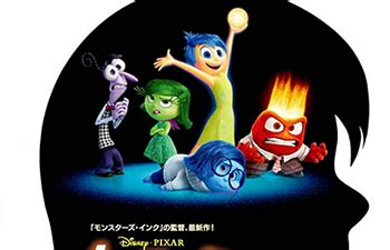 theme song inside out 2015 news dreams come true dctjoy com the joy that is