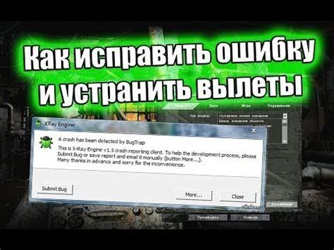 sposoba resheniya oshibki  ray engine  igre stalker youtube