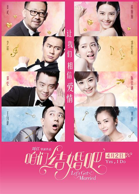 film china get let s get married 2015 gao yuanyuan jiang wu ming