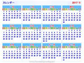 Korea Calendrier 2018 カレンダー2017