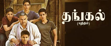 bookmyshow dindigul dangal tamil movie 2016 reviews cast release date