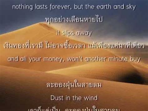 Dust On The Wind dust in the wind kansas 1977 lyrics with thai