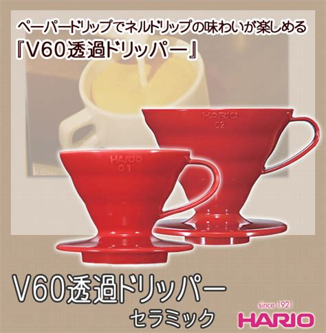 Hario Dripper V60 Vd 02r herusi 99box rakuten global market thanks for the great price discount service excluded