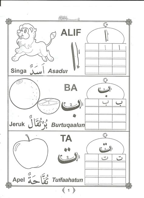 printable huruf hijaiyah free coloring pages of huruf hijaiyah