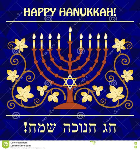 hanukkah card template happy hanukkah background stock vector image 81069451
