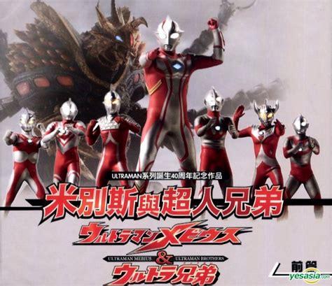 film ultraman bersaudara download ultraman mebius ultra brothers the movie
