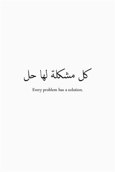 tattoo quotes from the quran every problem has a solution arabic quotes pinterest
