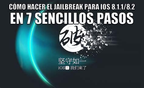 Jailbreak Meme - c 243 mo hacer el jailbreak de taig en ios 8 1 1 paso a paso
