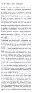 Ramchandra Shukla Essays essay on acharya ramchandra shukla in