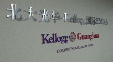 Kellogg Executive Mba Program by Contact Guanghua Kellogg Executive Mba Program Kellogg