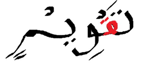 hukum tajwid qalqalah lengkap masrozak dot