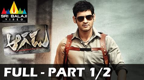 film kalung jelangkung part 1 aagadu telugu latest full movie part 1 2 mahesh babu