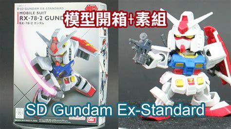 Gundam Sd Ex Standard 001 Rx 78 2 Gundam 002641 bandai sd gundam ex standard 001 rx 78 2 模型素組分享