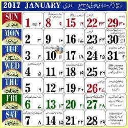 Calendar 2018 Pdf Urdu Urdu Calendar 2017 Android Apps On Play