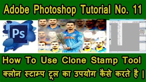 adobe photoshop tutorial using clone st tool adobe photoshop tutorial no 11 clone st tool how to
