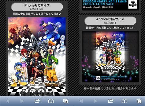 ps3 themes kingdom hearts 2 5 kingdom hearts 1 5 smartphone wallpaper ps3 theme from 7