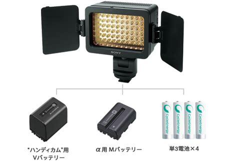 sony hvl le1 handycam camcorder light hvl le1 特長 デジタルビデオカメラ handycam ハンディカム ソニー