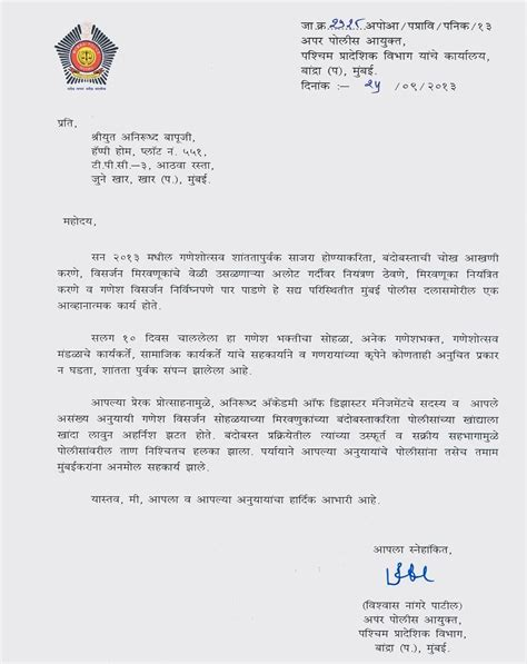 appreciation letter in marathi seva by aadm and acknowledgement by authorities