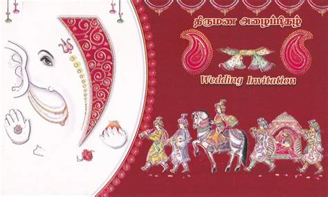 indian wedding card design photograph of indian wedding ca